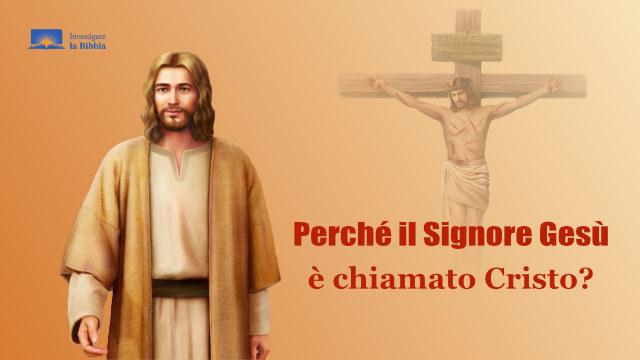 Perché Gesù si chiama Cristo?