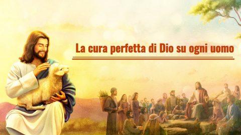 Canto religioso 2019 - La cura perfetta di Dio su ogni uomo (con testo)