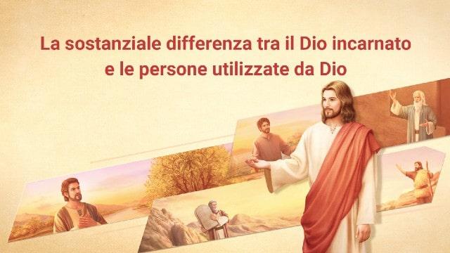 La sostanziale differenza tra il Dio incarnato e le persone utilizzate da Dio