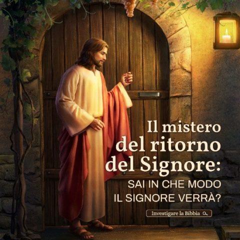 Sai in che modo il Signore verrà?