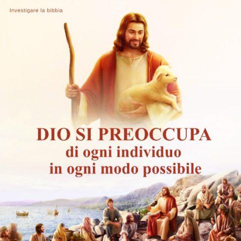 Dio Si preoccupa di ogni individuo in ogni modo possibile