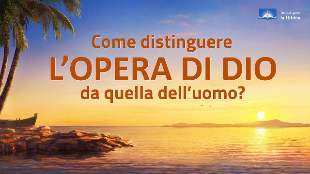 Come distinguere l'opera di Dio da quella dell'uomo