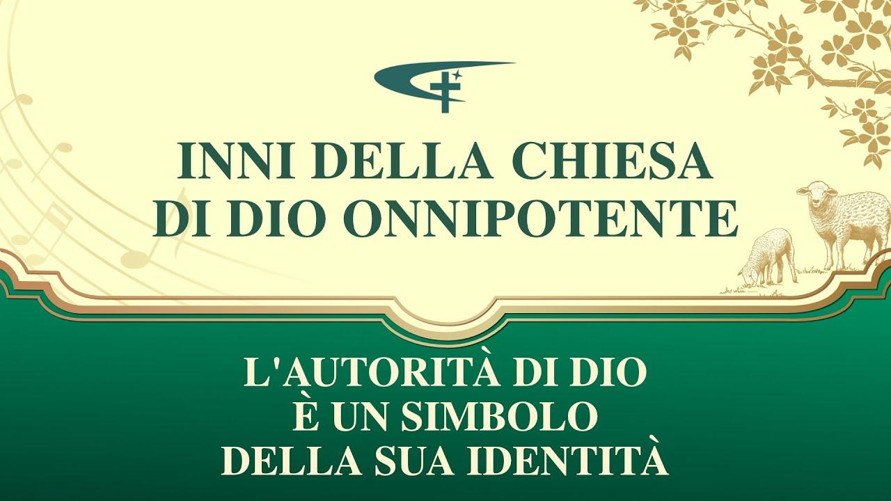 Cantico cristiano 2020 – L'autorità di Dio è un simbolo della Sua identità