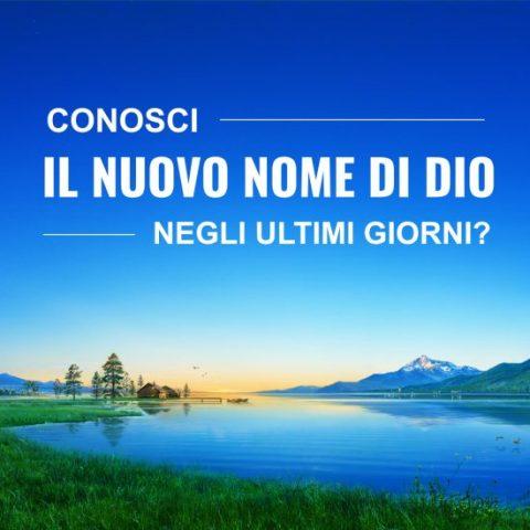 Conosci il nuovo nome di Dio negli ultimi giorni?